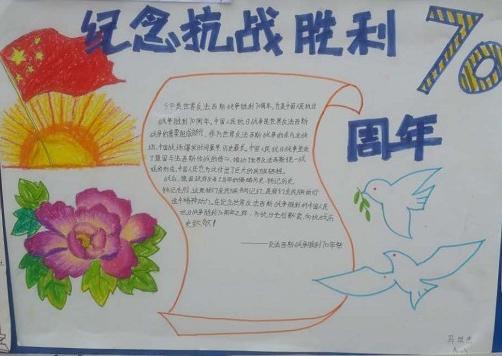 抗战70周年手抄报简单,漂亮又获过奖(图片大全)