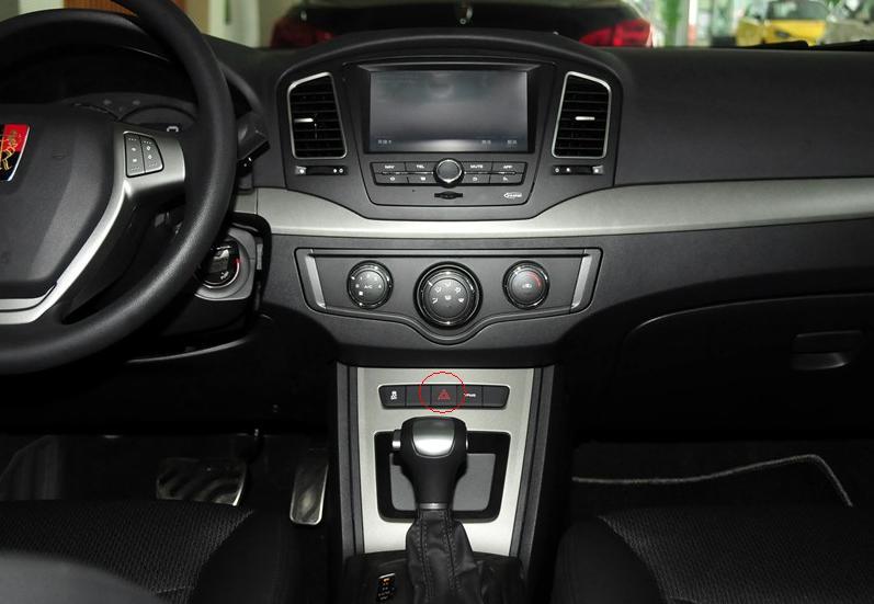 荣威汽车的应急灯开关在哪个位置?最好能附上图片