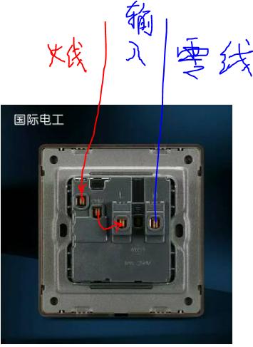 这种插座,带开关的怎么接线?