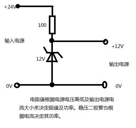 稳压二极管一般的使用方法是串联电阻并联在电源电路上,而不是直接