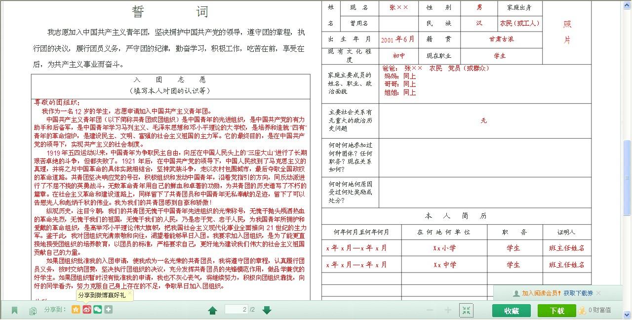 入团申请书表格如何填写,是表格,不是志愿书,急急急图片