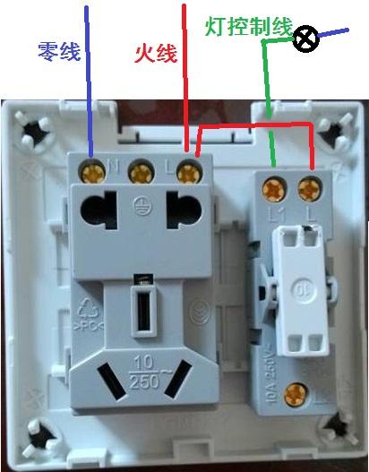 请问这个开关怎么接线 要求开关控制一盏灯 插座都有用 不接地线 我