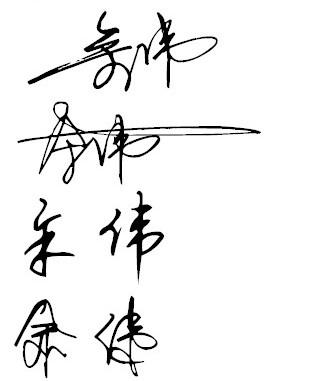 一笔签名设计免费版 我的名字叫余伟请帮忙设计图片