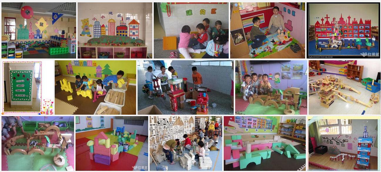 幼儿园建构区和娃娃家图片,急
