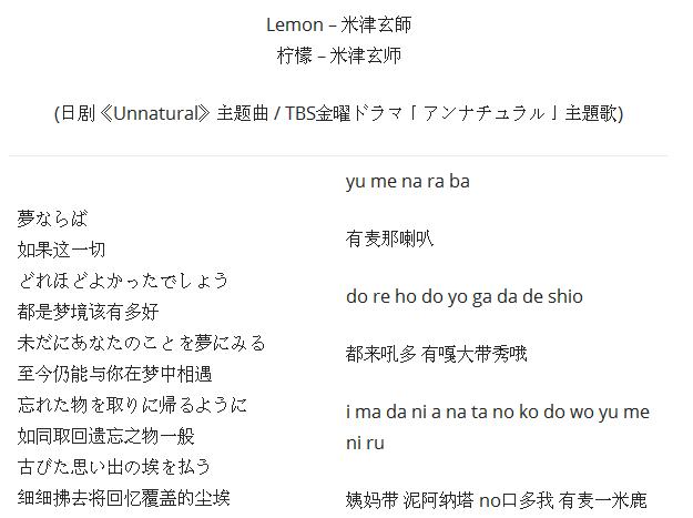 lemon 米津玄师 片假名歌词