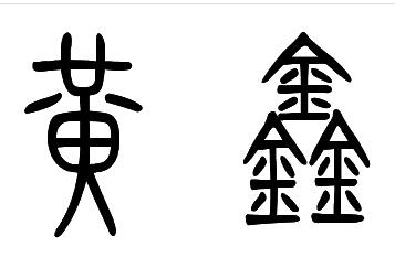 请问知道黄鑫的小篆字体怎么写图片