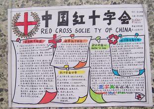 关于红十字会的手抄报(要图片)图片