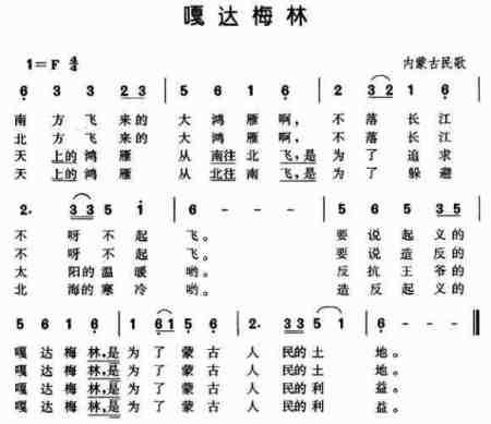 嘎达梅林简谱十歌词