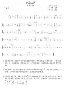 布鲁斯十孔c调口琴天空之城简谱教程.和初学者基础教程.谢谢!