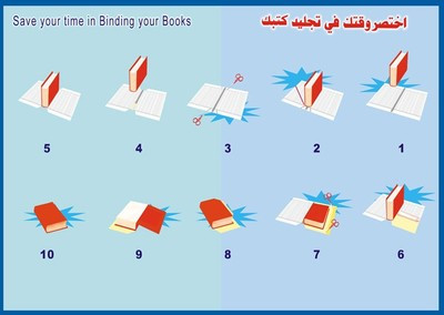 包书皮的方法 图解