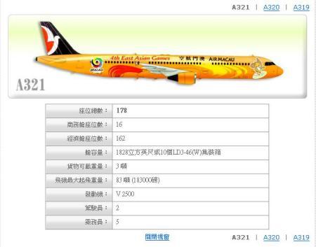 空客321座位图!图片