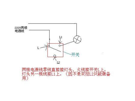 明线安装电路图
