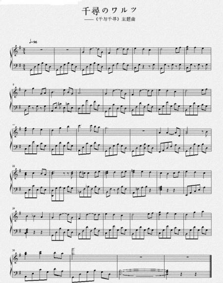 千与千寻钢琴曲谱