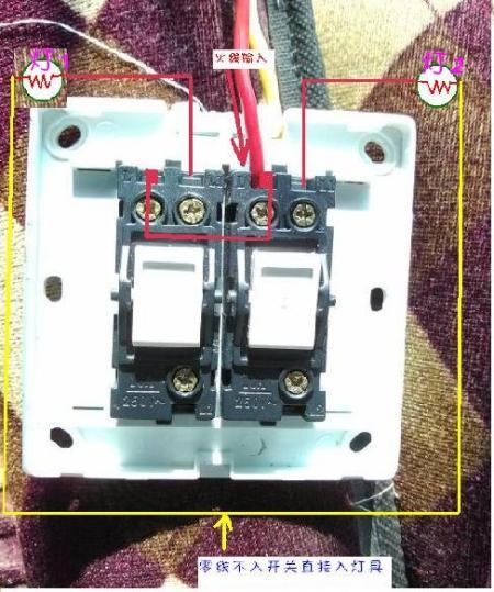 l接火线输入,l1或l2(只要一个)接需要控制的灯,切记不能接零线入开关