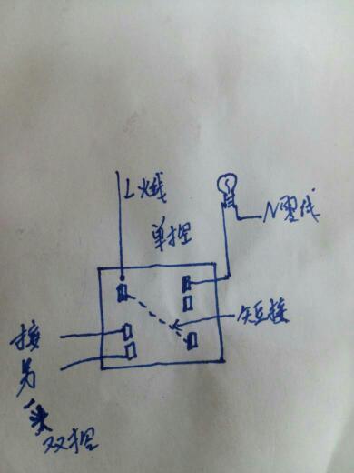 双开单控6孔开关接线图 想要再接一个单独控制灯的 怎么接接