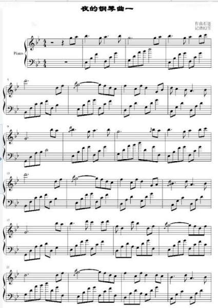 夜的钢琴曲1带指法钢琴谱简谱