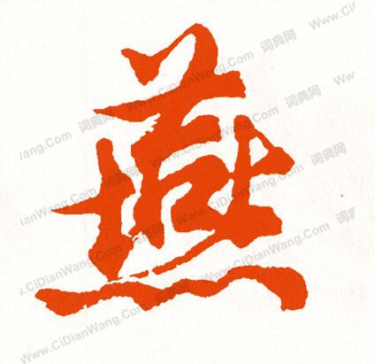 带燕字和波字的qq头像