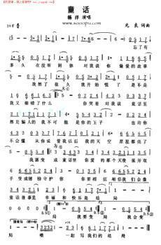 童话钢琴简谱,要数字,双手弹的那种!谢谢,左手伴奏的!图片