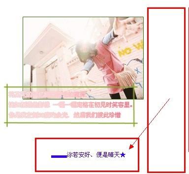 qq空间留言板发光字不能显示图片