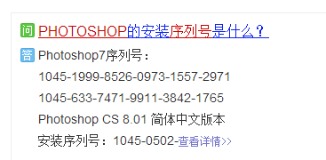 photoshop cs2有一个serial number 怎么填啊,在线等