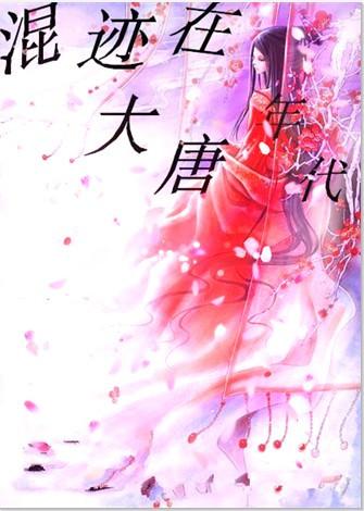 寻求小说封面,名字是混迹在大唐年代