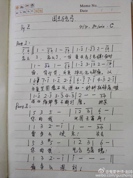 国王与乞丐简谱或钢琴谱华晨宇