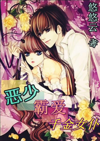 在线制作小说封面,书名《恶少霸爱千金女仆》作者:悠悠云 谢谢,帮帮忙