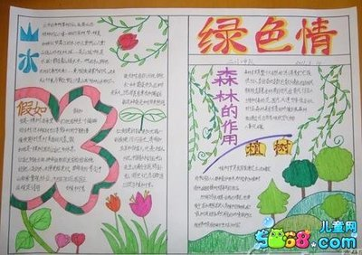 综合性学习手抄报图片植物图片