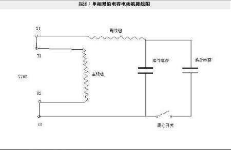 单相电机双电容接线图和接线方法