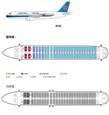 追答 你好 您说的南航cz6256是空客a320型客机 目前没有v仓 座位只有图片
