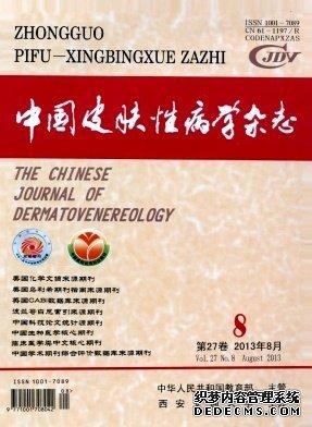 中国皮肤性病学杂志的介绍