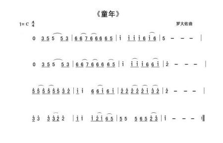 c调24孔口琴 《童年》简谱图片