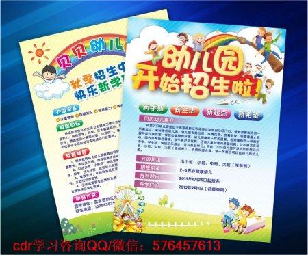 这里有一份幼儿园的宣传单你看下如何呀,好的可效仿设计