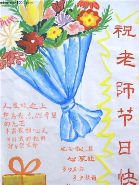 手绘教师节贺卡图片