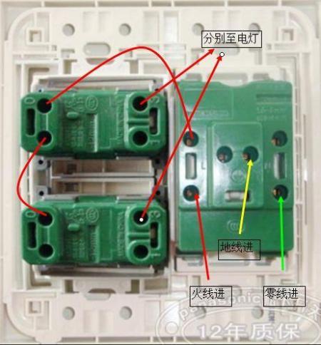 两位开关带五孔插座的接线方法