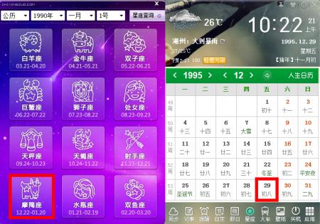 1995射手11月初八是阳历的1995年12月29号,星期五,是摩羯座的.阴历座女生十月运势2015年图片