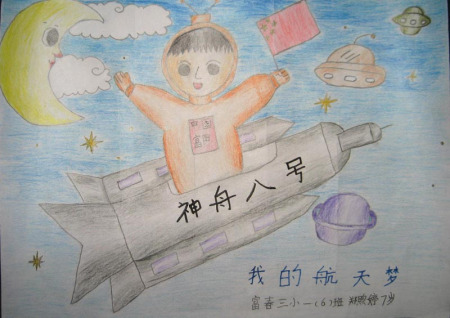 中国梦怎么画图案