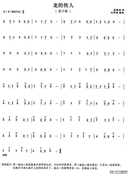 龙的传人的笛子旋律谱