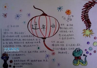 春节手抄报要求是四开铅画纸图片