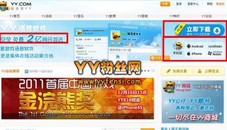 2012年 02-12 yy90频道正式启航,当日活动汇集了青小丝,白小俺,mc