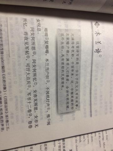 木兰诗全文