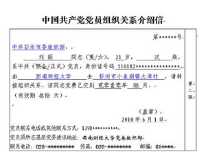 急:党员关系从单位转回家里,介绍信抬头怎么写?直接写图片