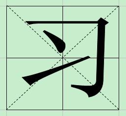 习字在田字格怎么写图片