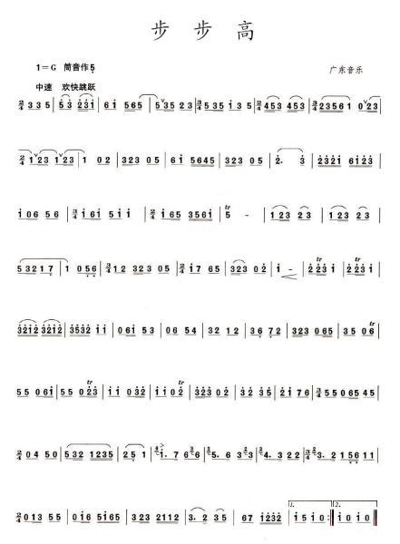 求笛子简谱 步步高的清晰版简谱