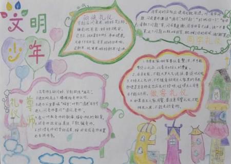 文明跟我行》的手抄报图片四年级图片