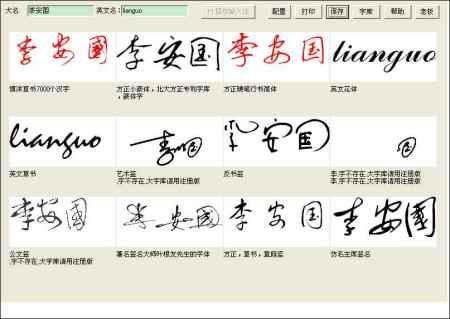 艺术签名设计免费版 姓名:李安国图片