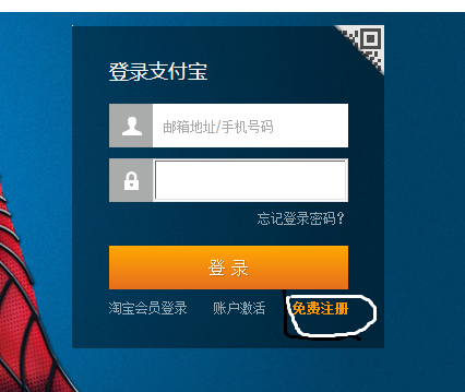登陆支付宝官网https://www.alipay.com