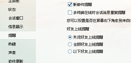 qq 消息提醒框怎么设置?(图10)