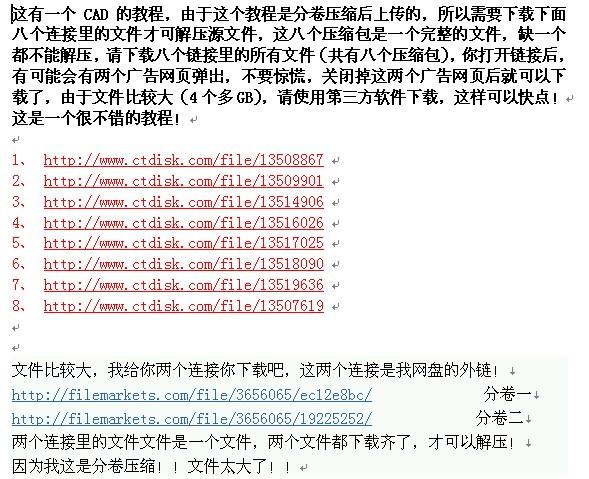 CAD2007素材教程免费下载cad视频免费下载箭头图片