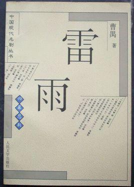 原文高中水库版《雷雨》节选教材人教高中语文图片